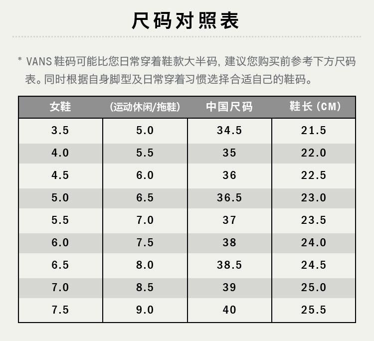 范斯STYLE-36女款板鞋牛油果绿尺码表