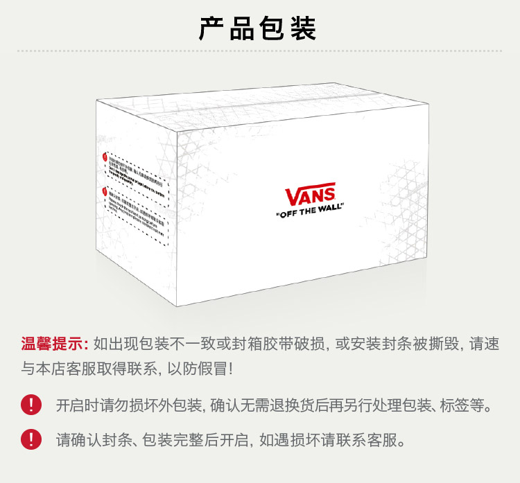 通过产品包装可以进行vans真假鉴定