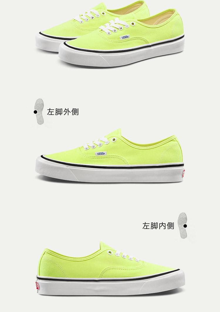 VANS(范斯)AUTHENTIC-44-DX荧光绿情侣款休闲鞋帆布鞋