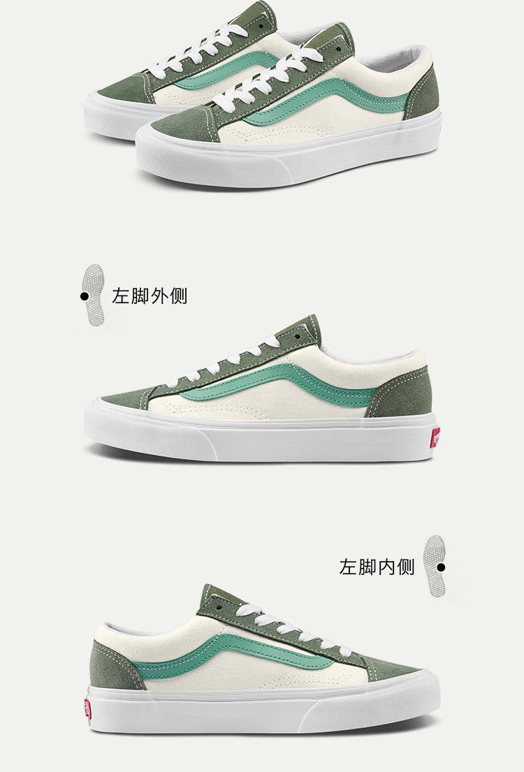 VANS(范斯)STYLE-36女款板鞋牛油果绿